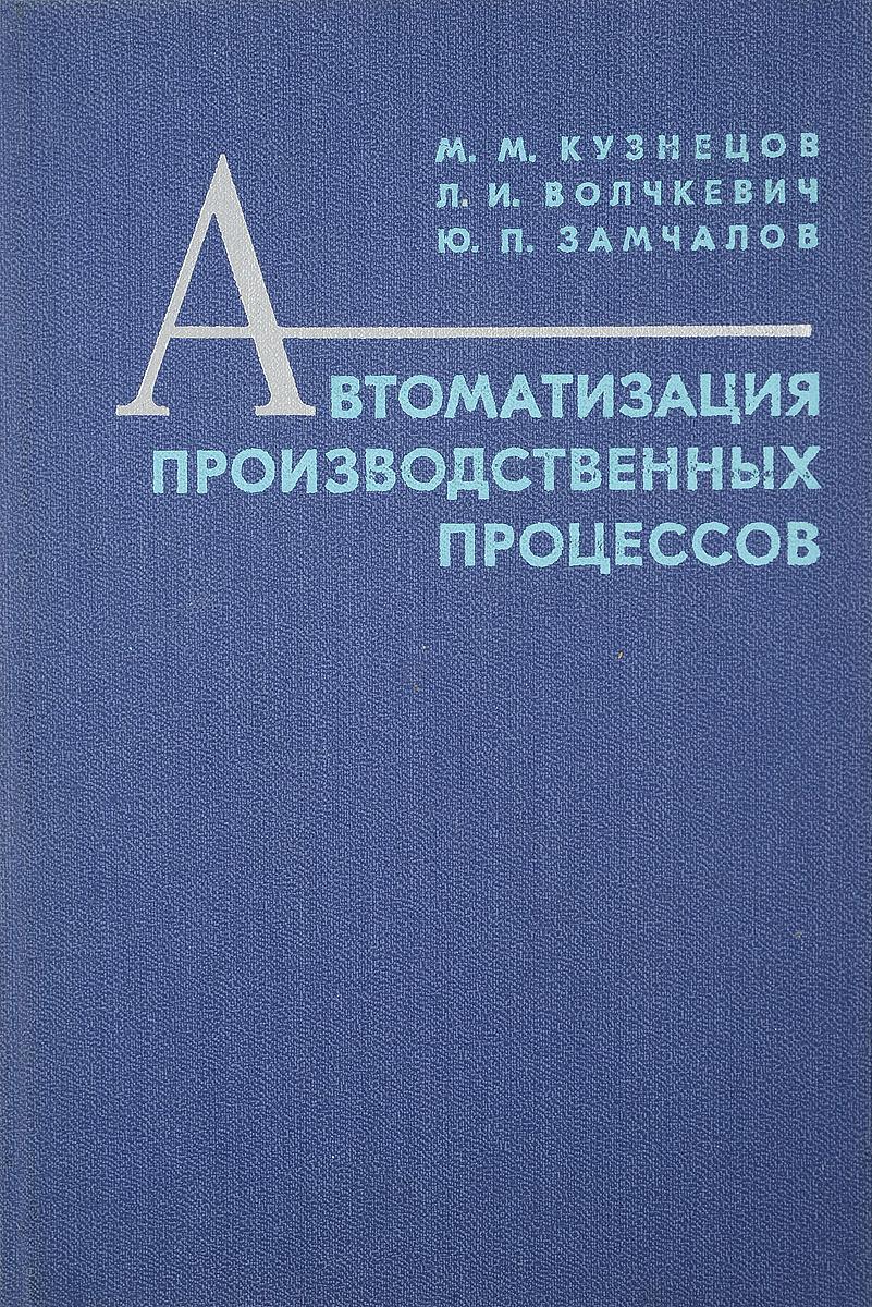 М.М.Кузнецов и др. Автоматизация производственных процессов