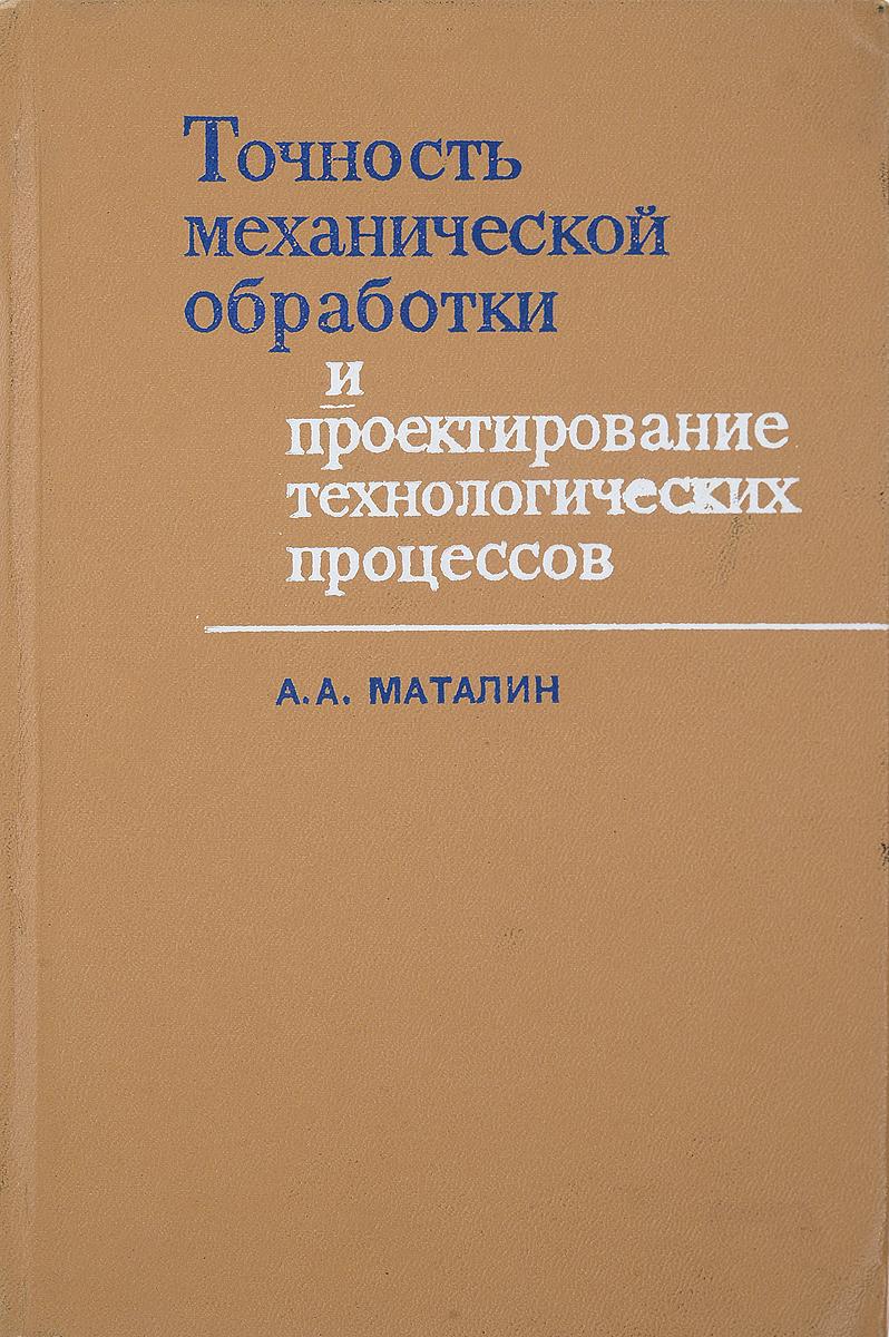 А.А.Маталин Точность механической обработки и проектирование технологических процессов