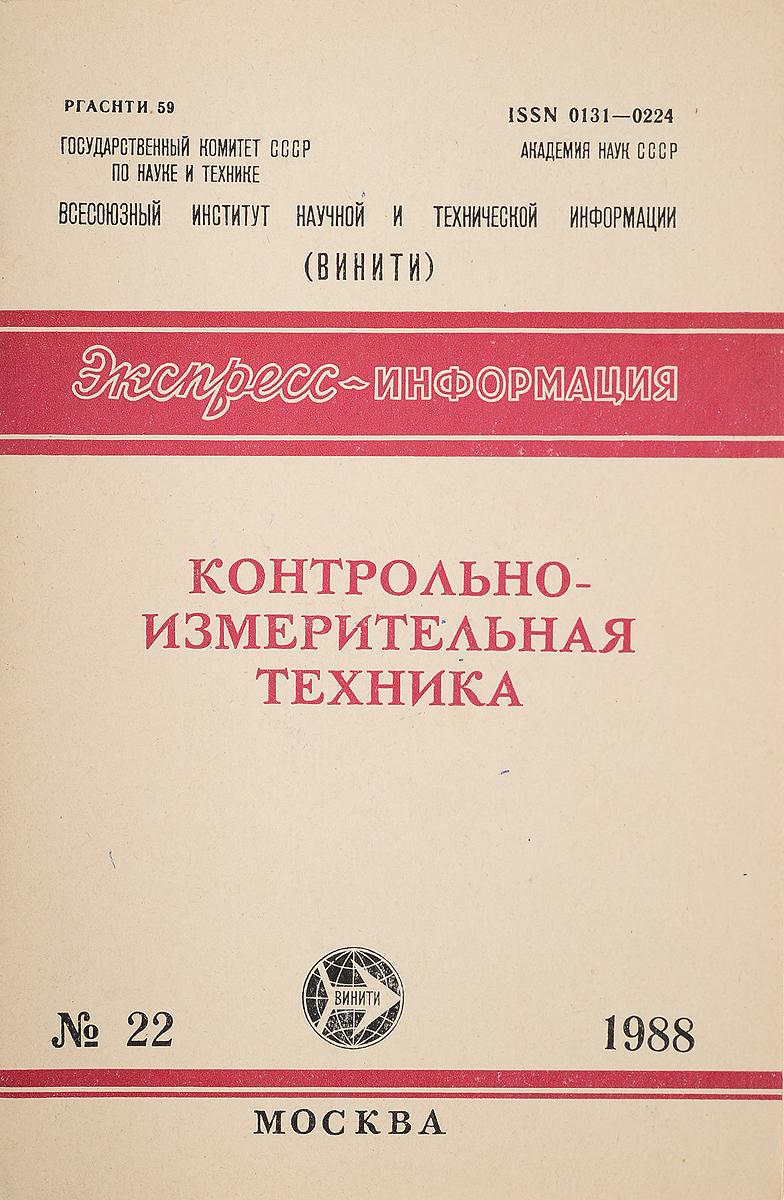 Л.И.Юшкина Контрольно-измерительная техника № 22 техника