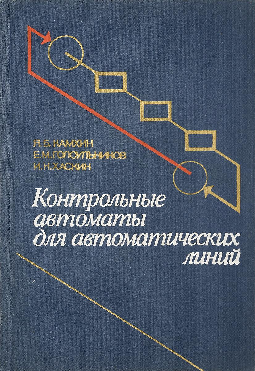 Я.Б.Камхин и др. Контрольные автоматы для автоматических линий