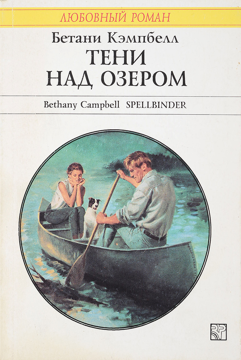 Б.Кэмпбелл Тени над озером
