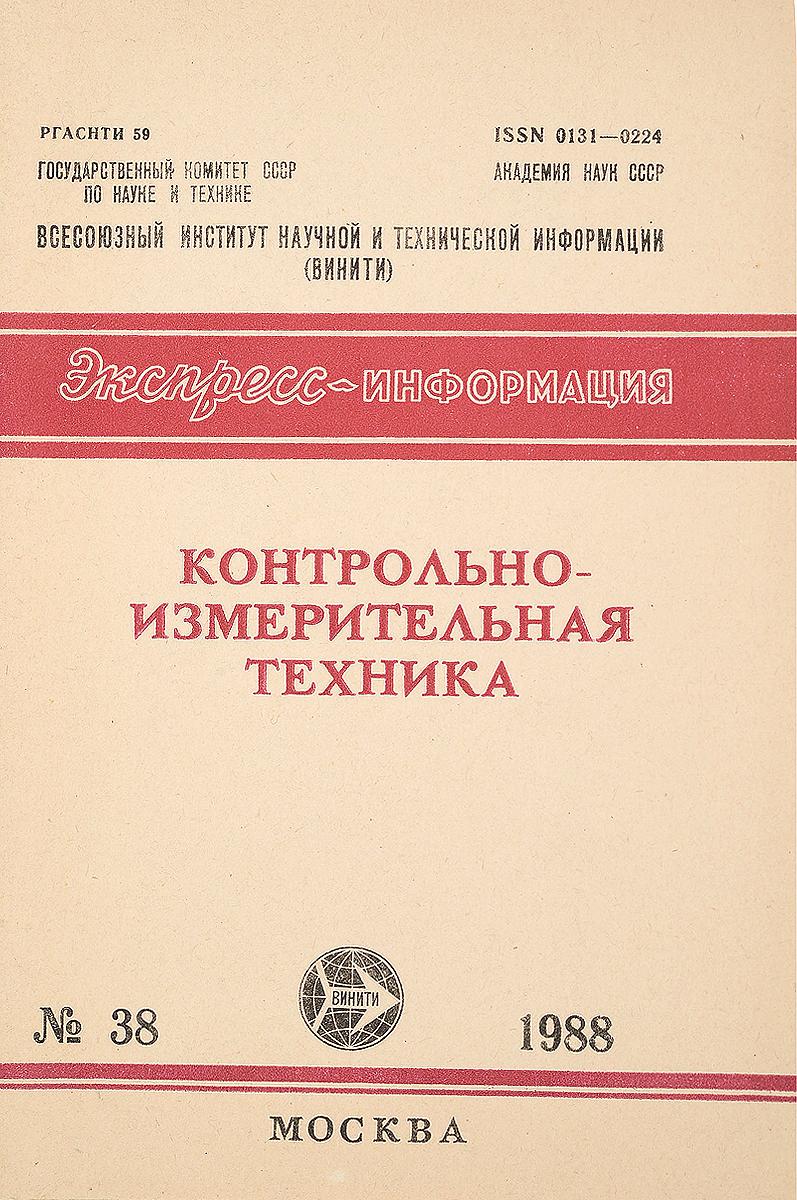 Л.И.Юшкина Контрольно-измерительная техника № 38 техника