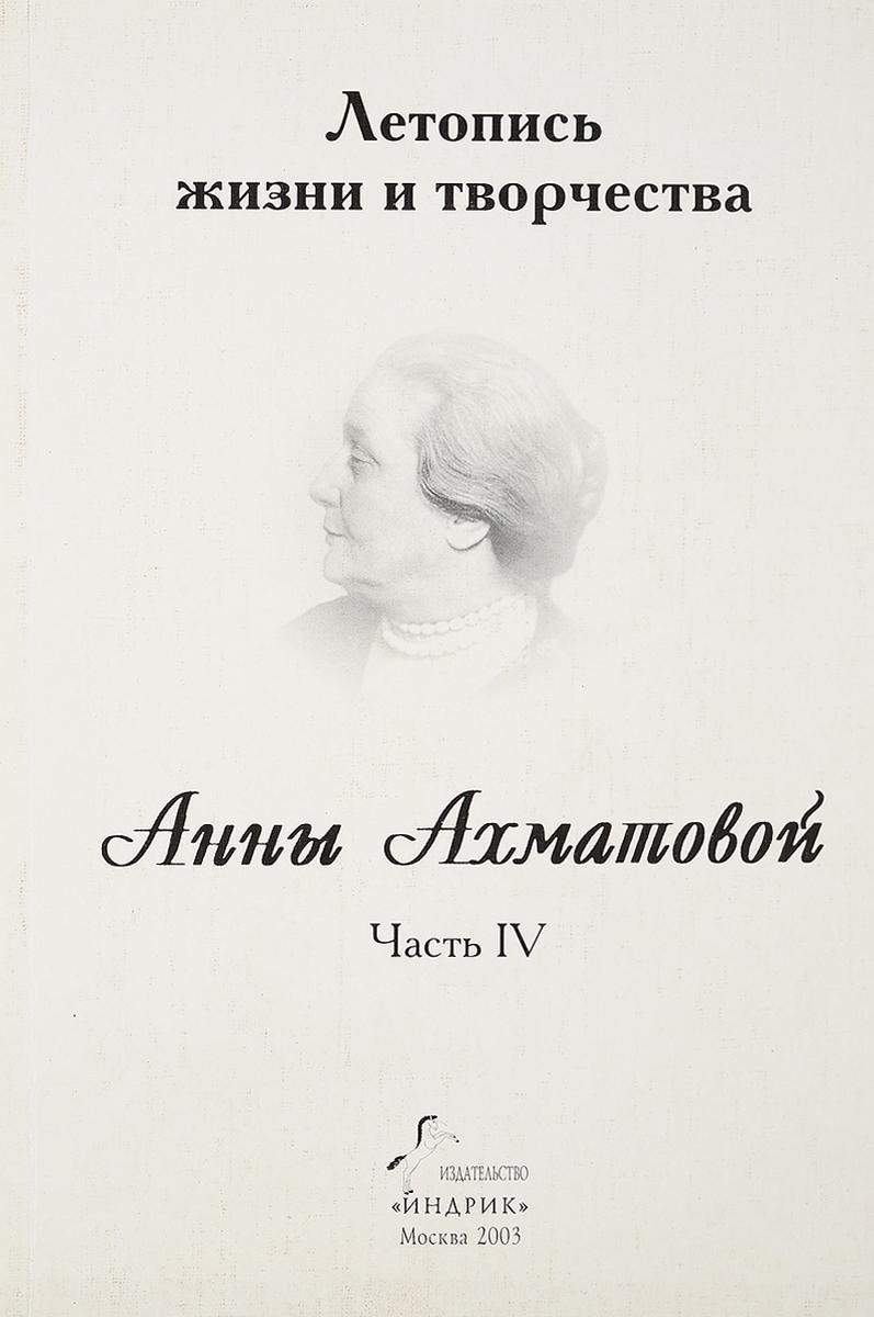В.А.Черных Летопись жизни и творчества Анны Ахматовой Часть IV