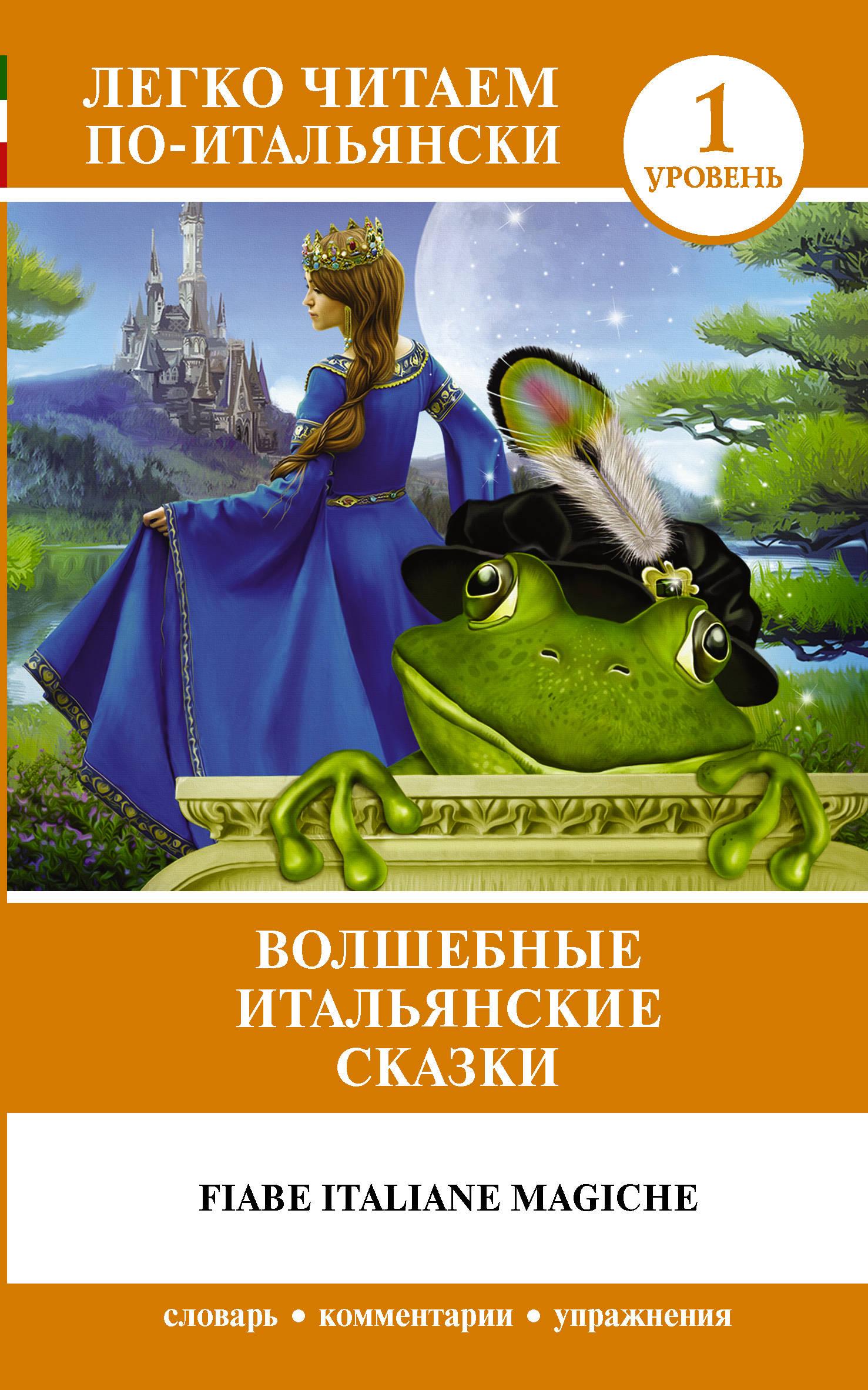 Волшебные итальянские сказки. Уровень 1 легкое чтение на новогреческом языке сказки и легенды греции начальный уровень
