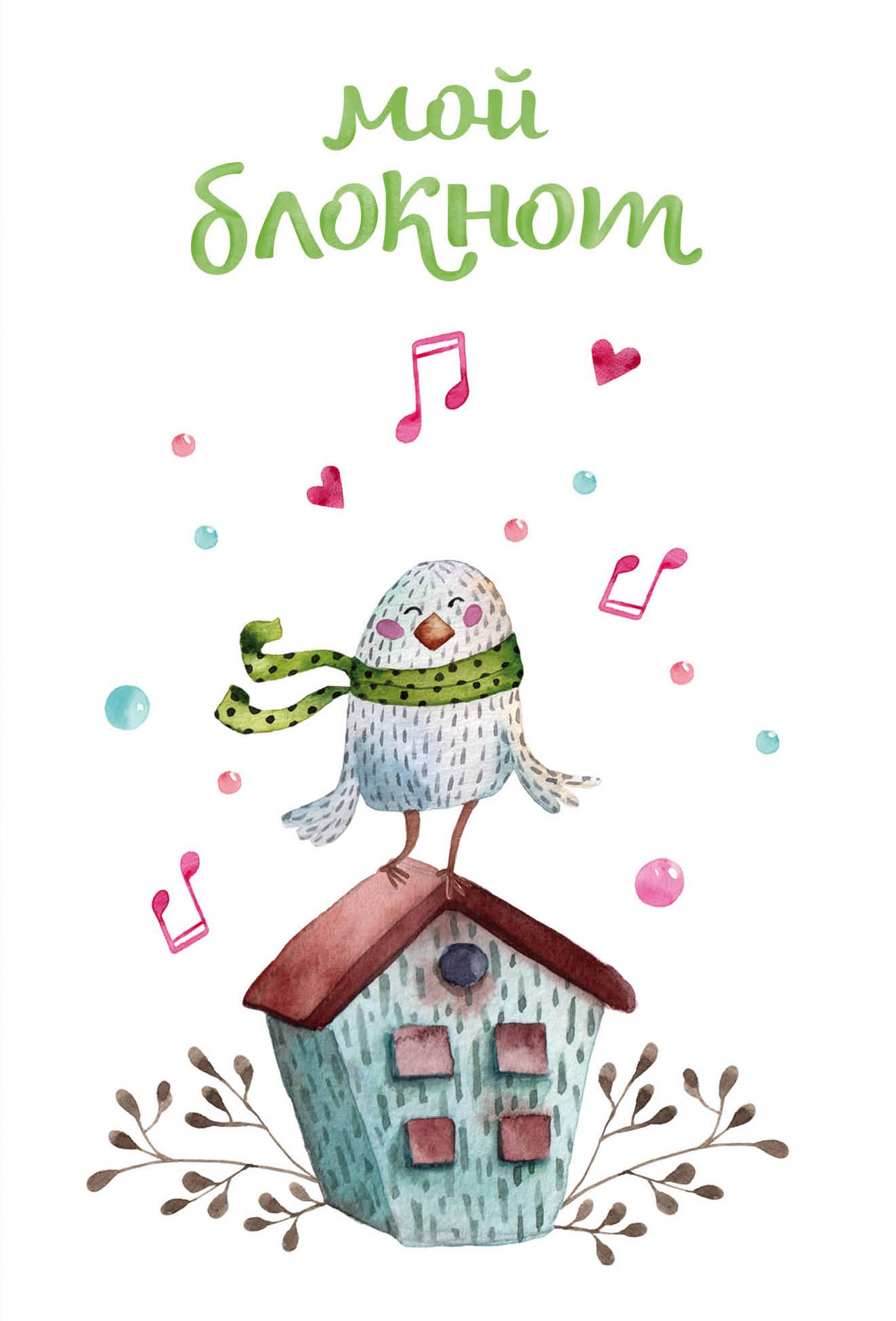 Мой блокнот. Певчие птички от @mashamashastu (зеленый) м а ступак певчие птички от mashamashastu мой блокнот зеленый