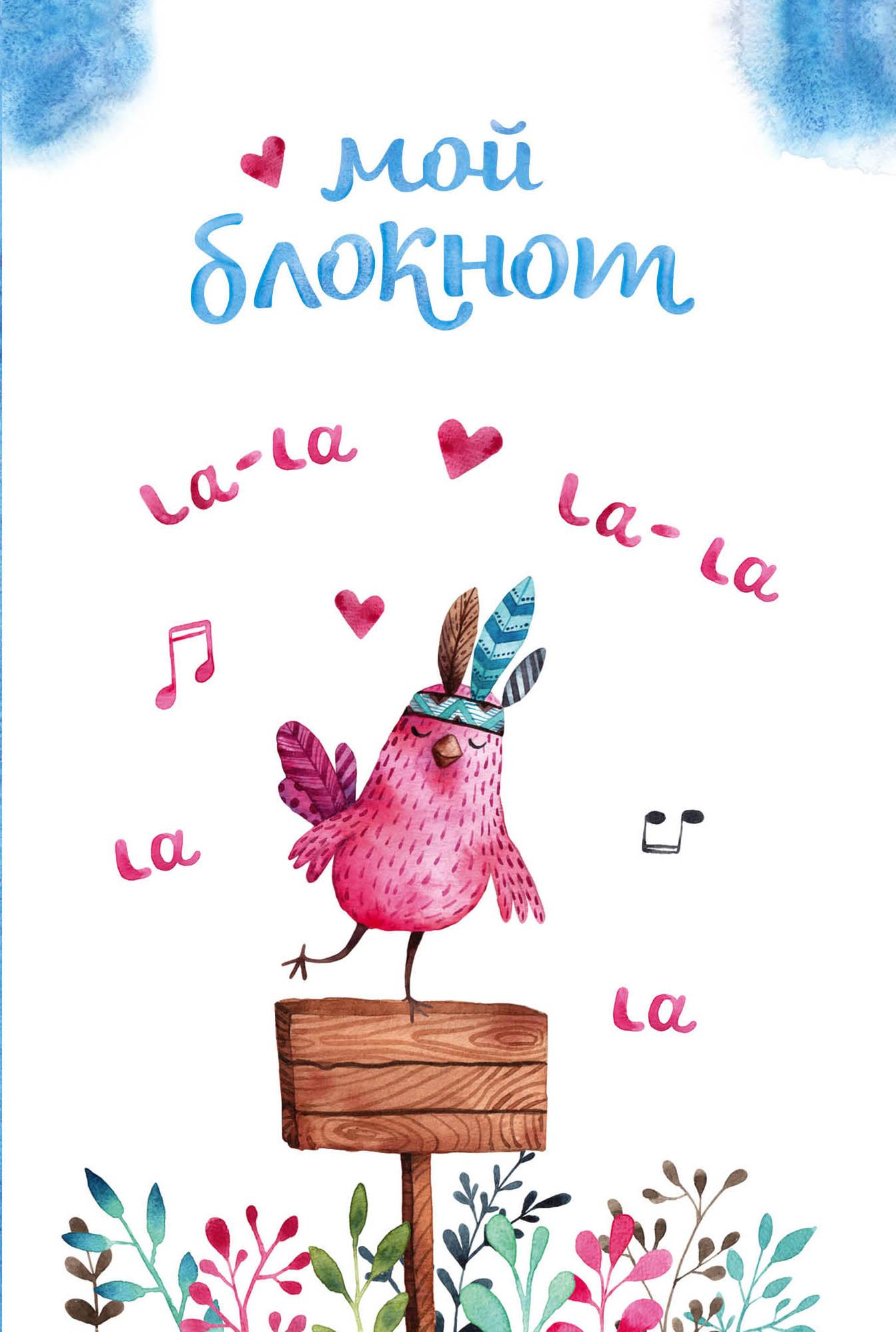 Мой блокнот. Певчие птички от @mashamashastu (голубой) м а ступак певчие птички от mashamashastu мой блокнот зеленый