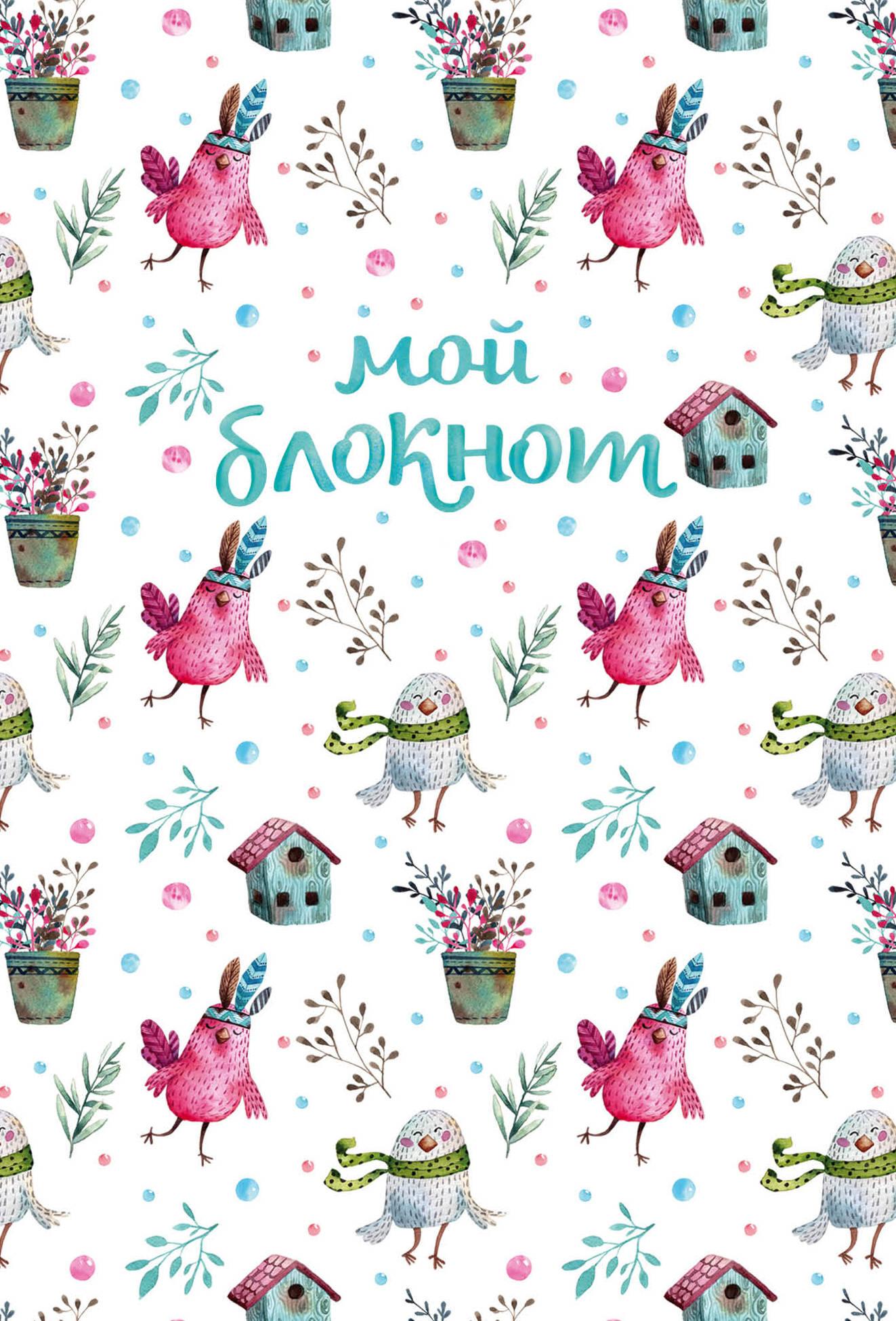 Мой блокнот. Певчие птички от @mashamashastu (паттерн) м а ступак певчие птички от mashamashastu мой блокнот зеленый
