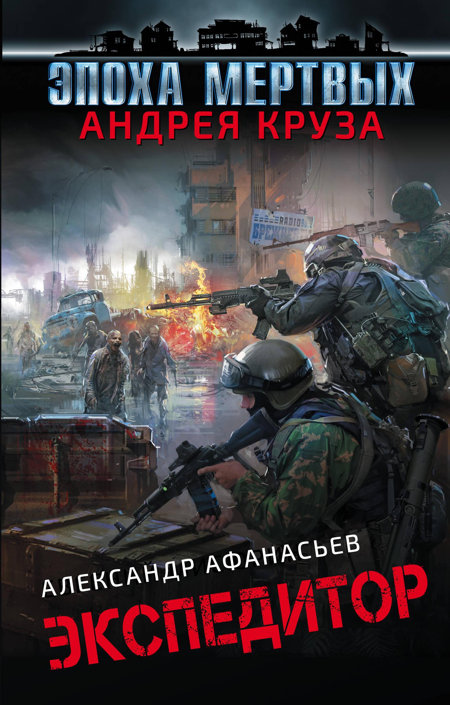 Александр Афанасьев Экспедитор