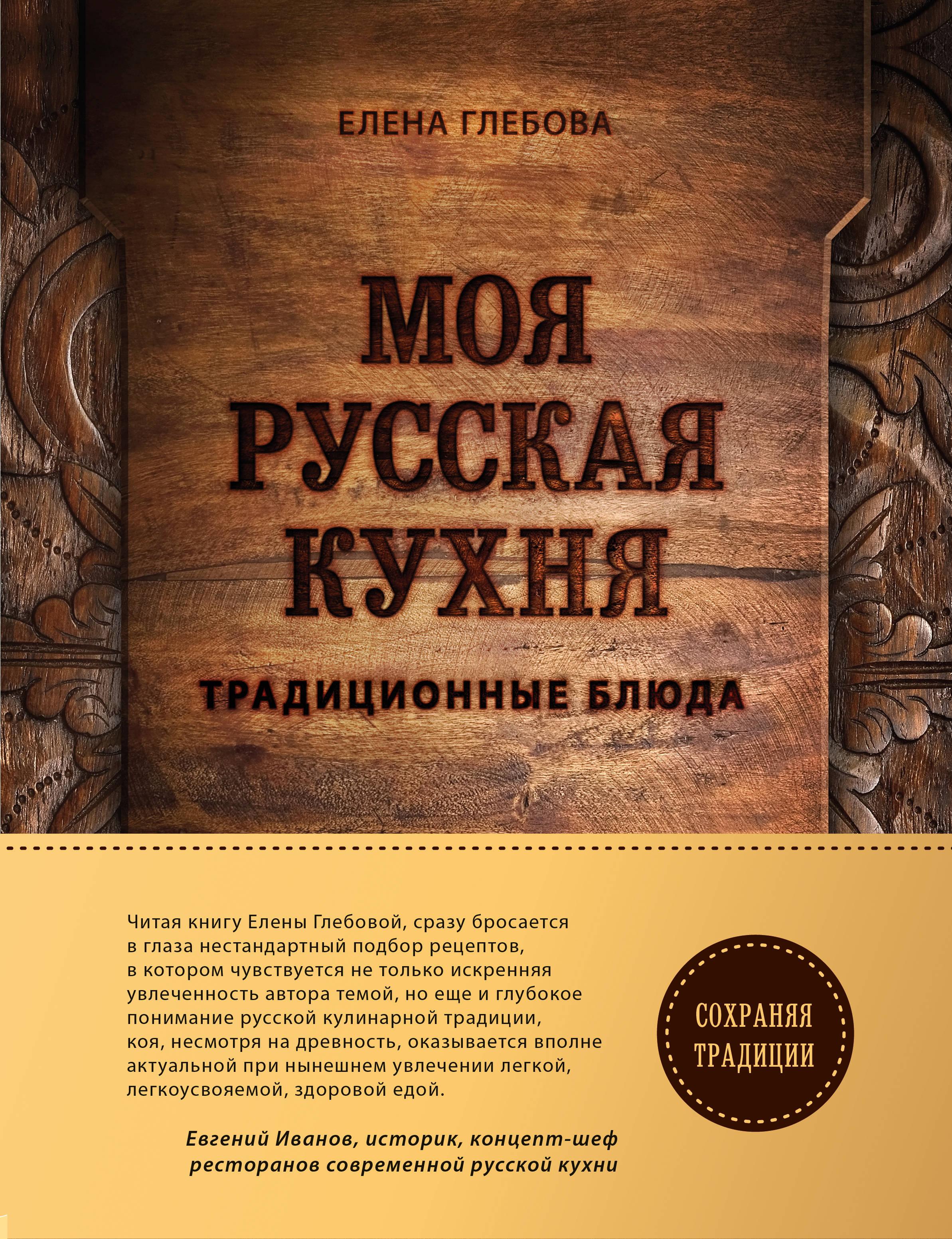 Елена Глебова Моя русская кухня стоимость