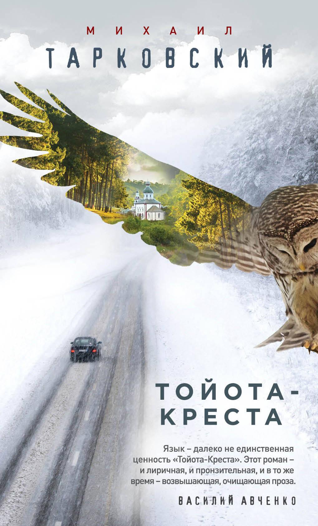 Михаил Тарковский Тойота-Креста михаил тарковский тойота креста
