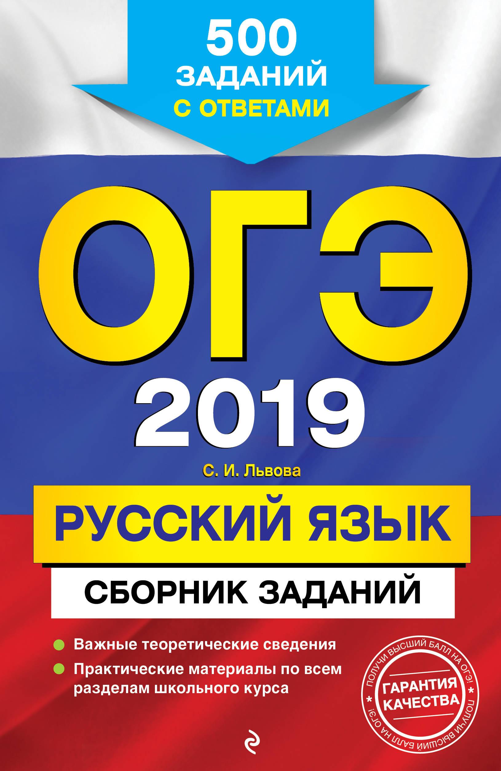 ОГЭ-2019. Русский язык. Сборник заданий: 500 заданий с ответами