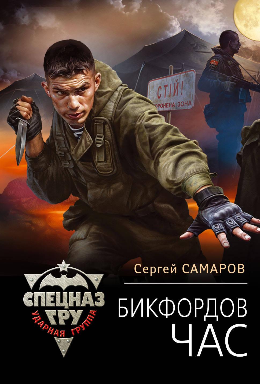 Сергей Васильевич Самаров Бикфордов час