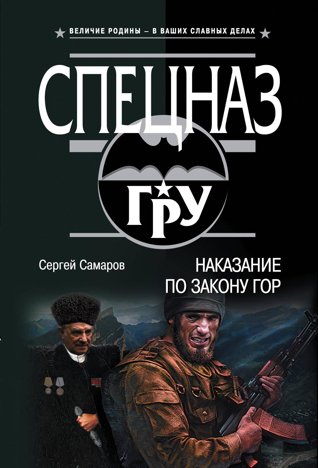 Самаров Сергей Васильевич Наказание по закону гор