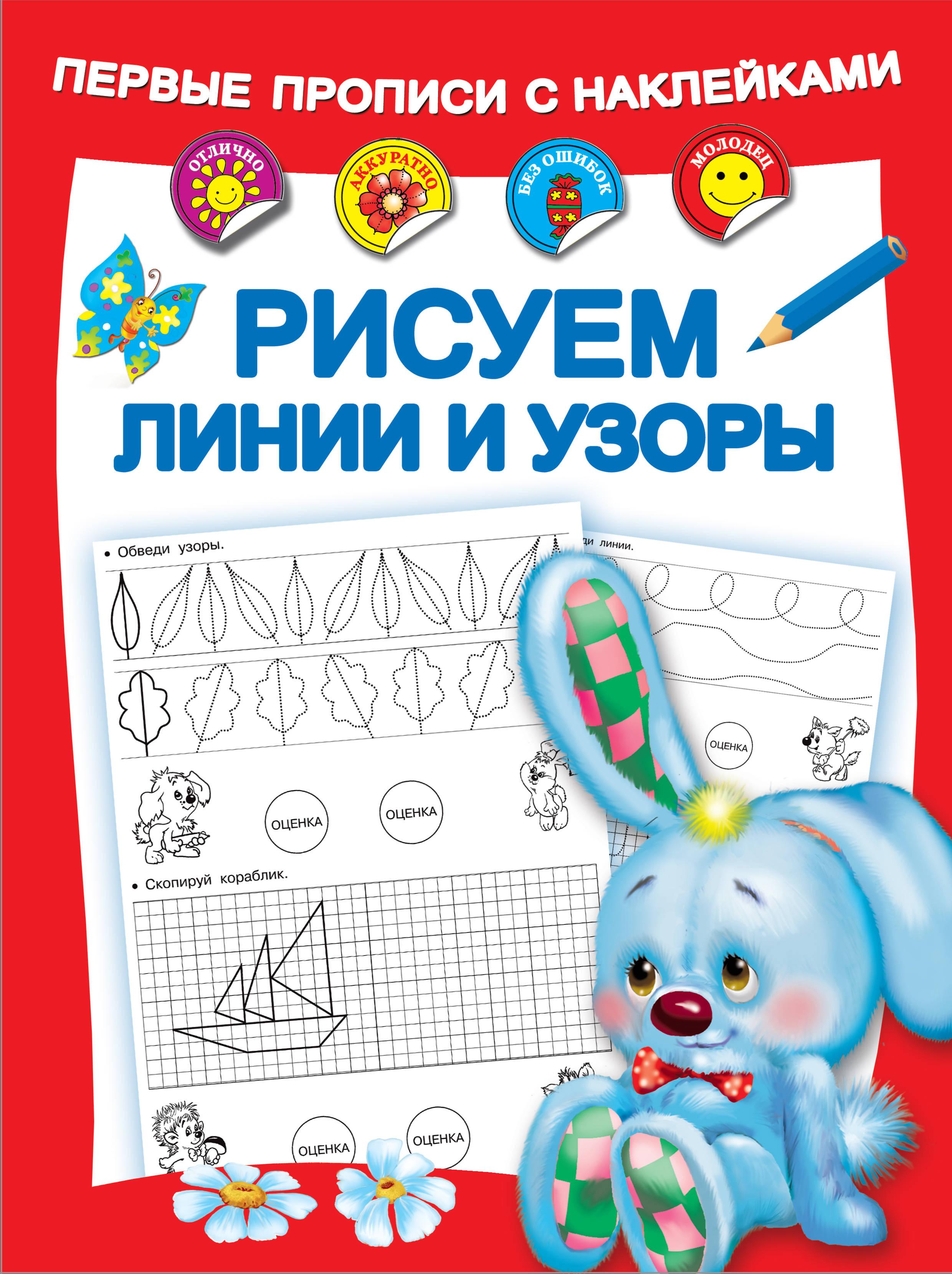 В. Г. Дмитриева Рисуем линии и узоры