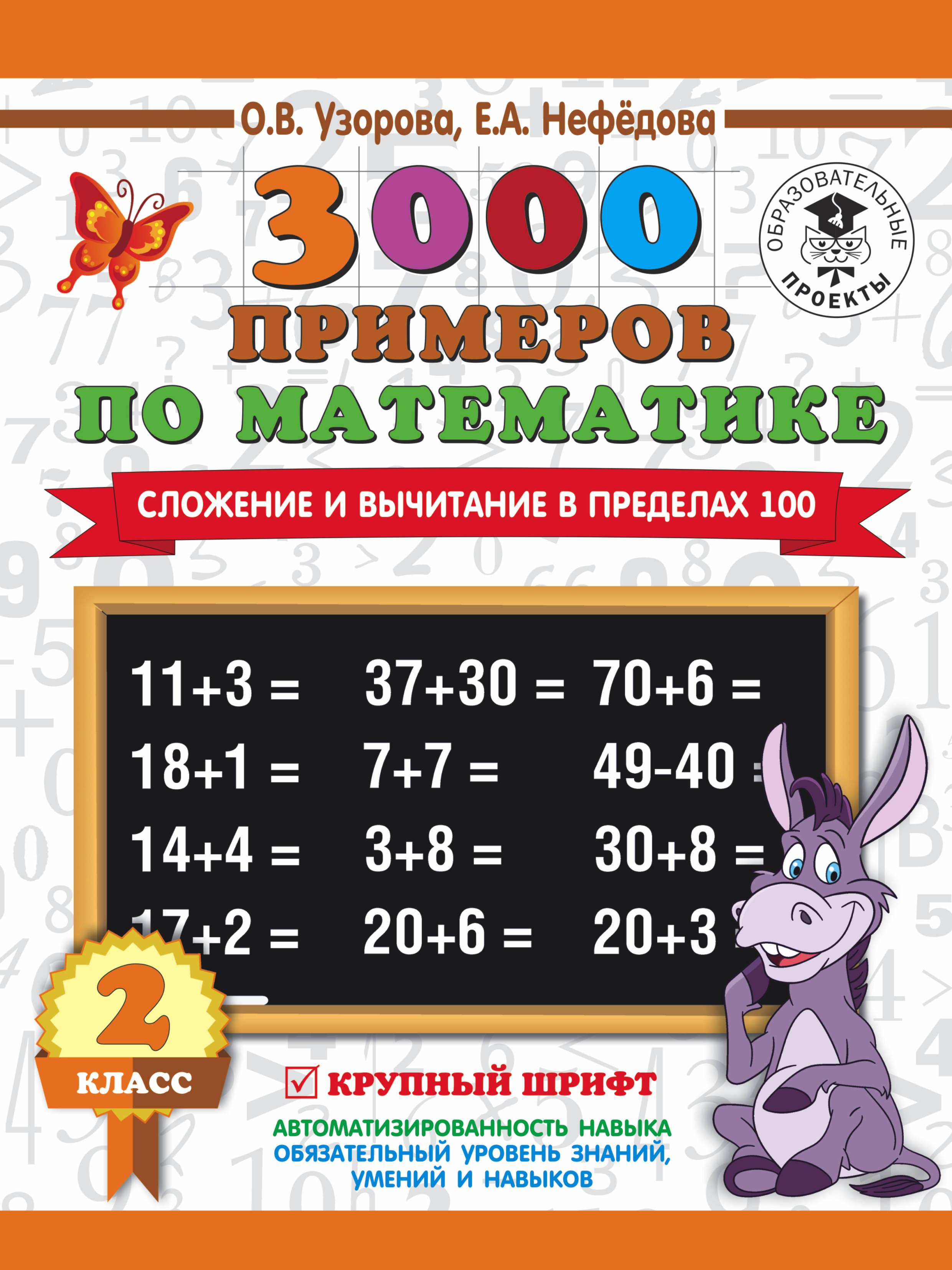 О. В. Узорова, Е. А. Нефедова 3000 примеров по математике. 2 класс. Сложение и вычитание в пределах 100