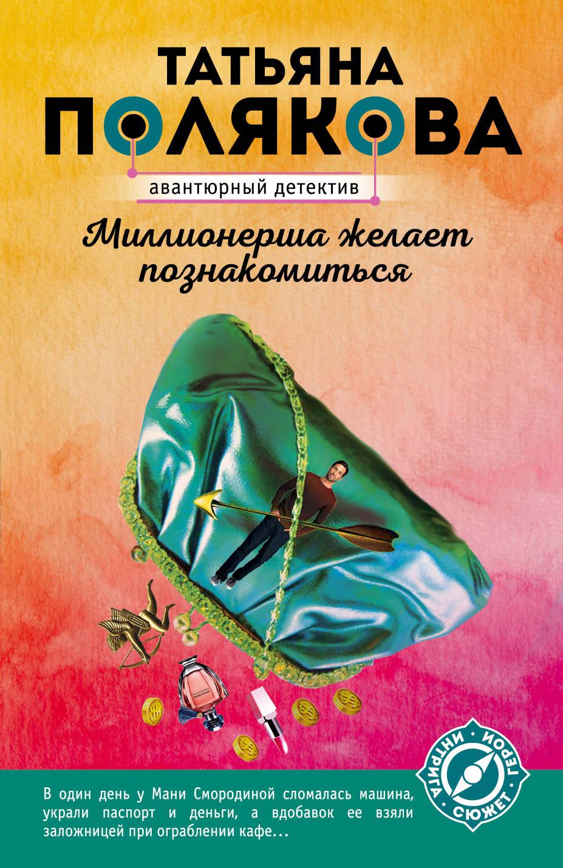 Татьяна Полякова Миллионерша желает познакомиться