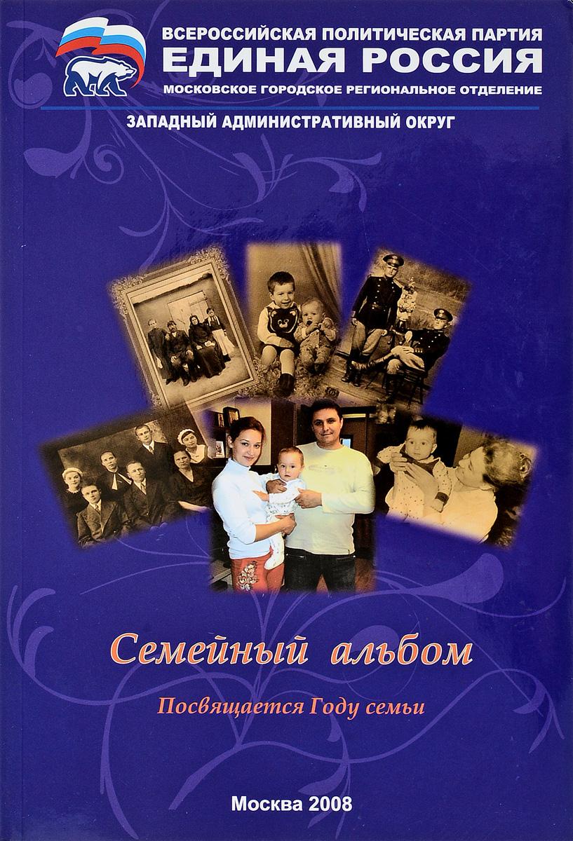 В.А.Уланов Семейный альбом.Посвящается году семьи