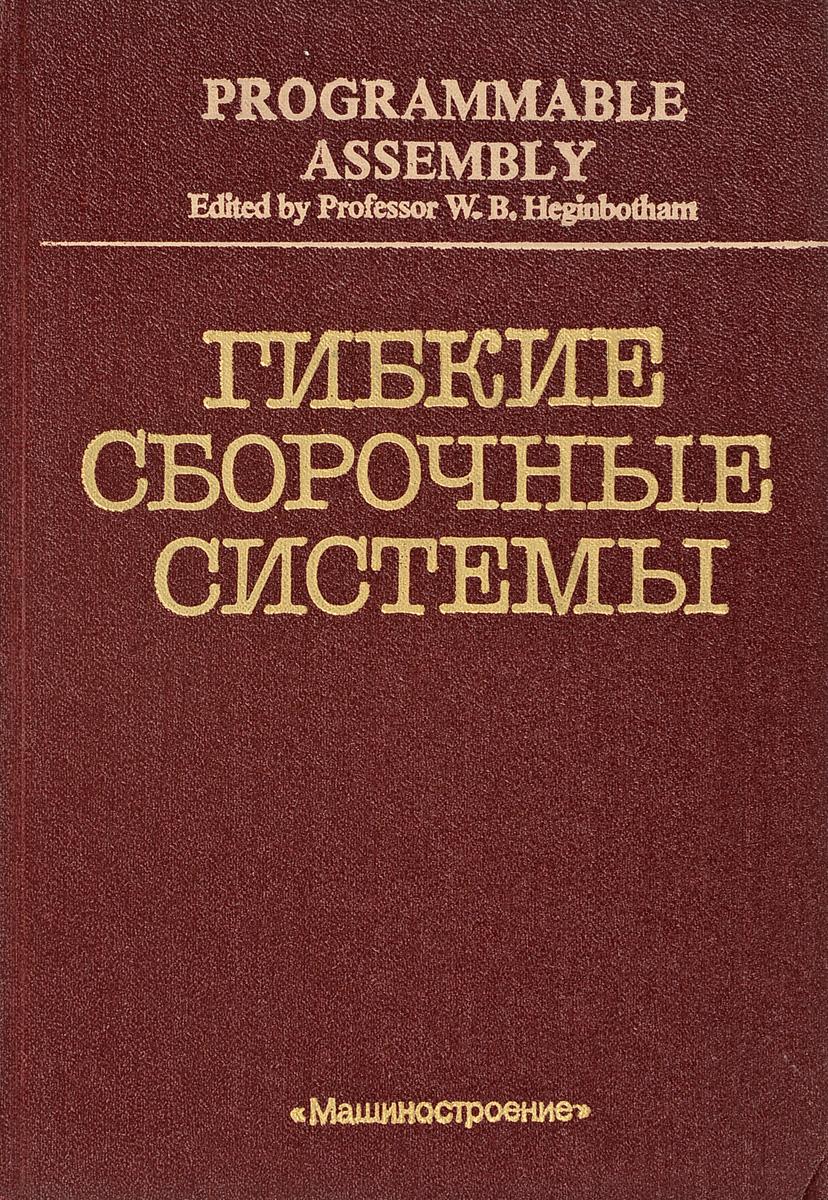 У.Б.Хегинботама и др. Гибкие сборочные системы