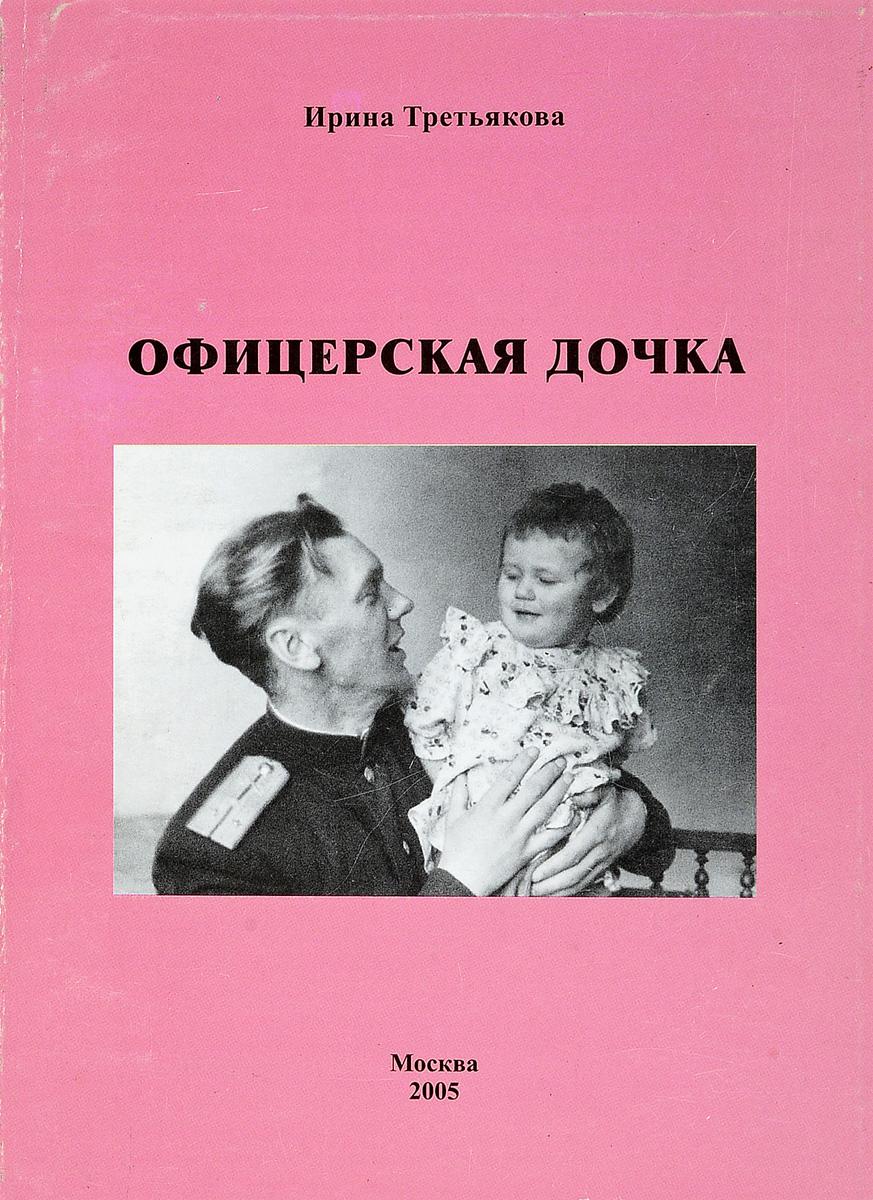 Ирина Третьякова Офицерская дочка