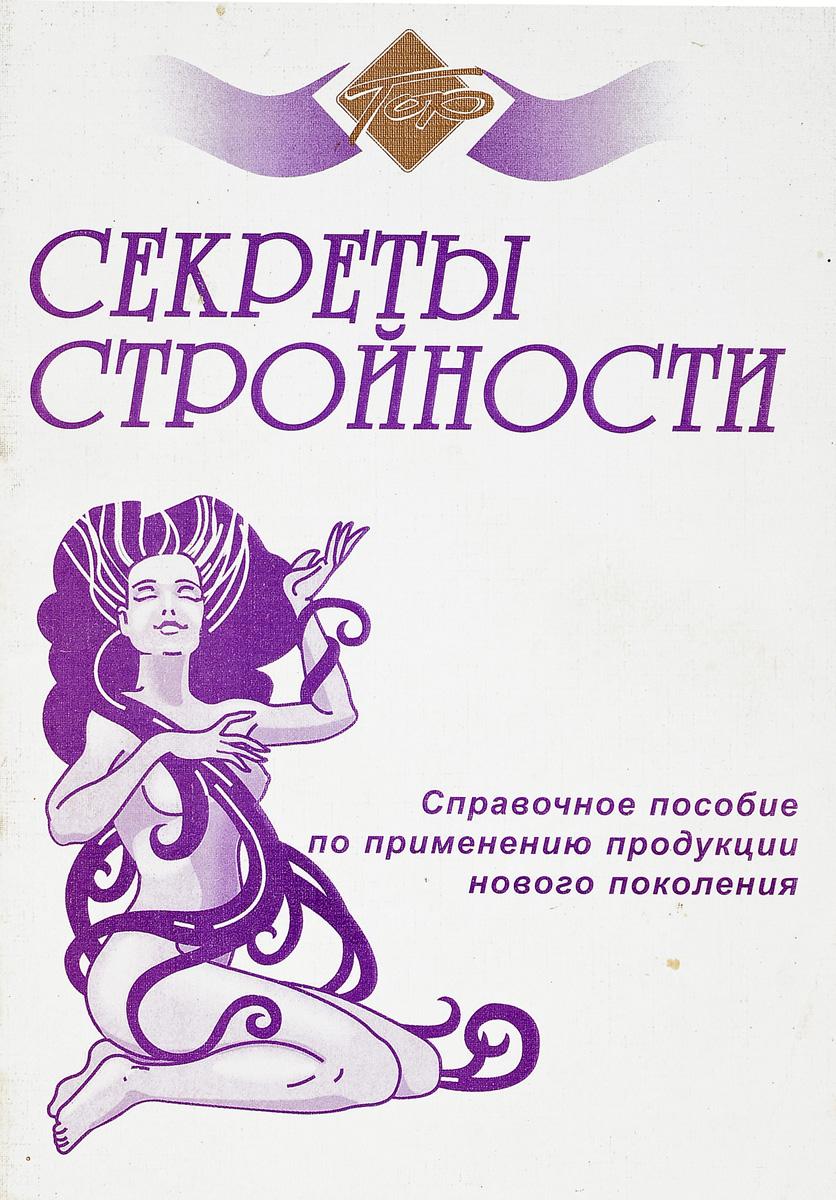 Р.Кривобок Секреты стройности