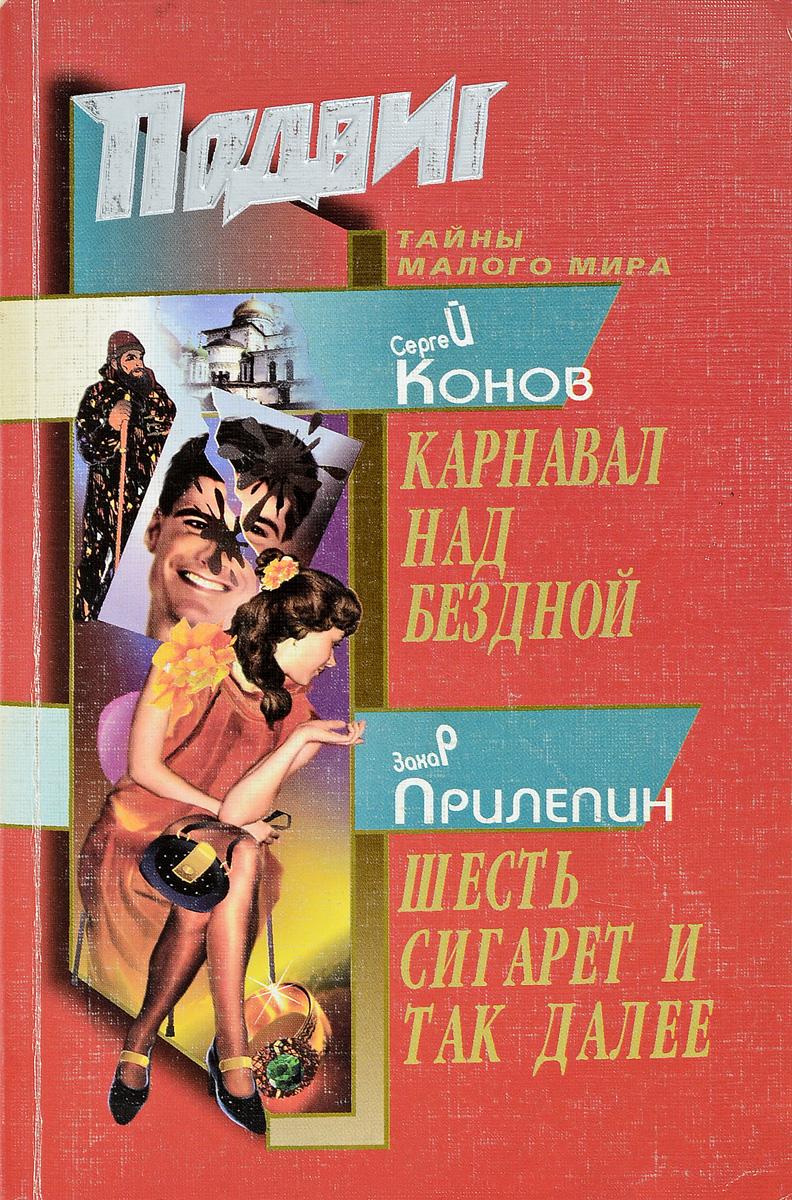 А.Шевелев Подвиг № 9