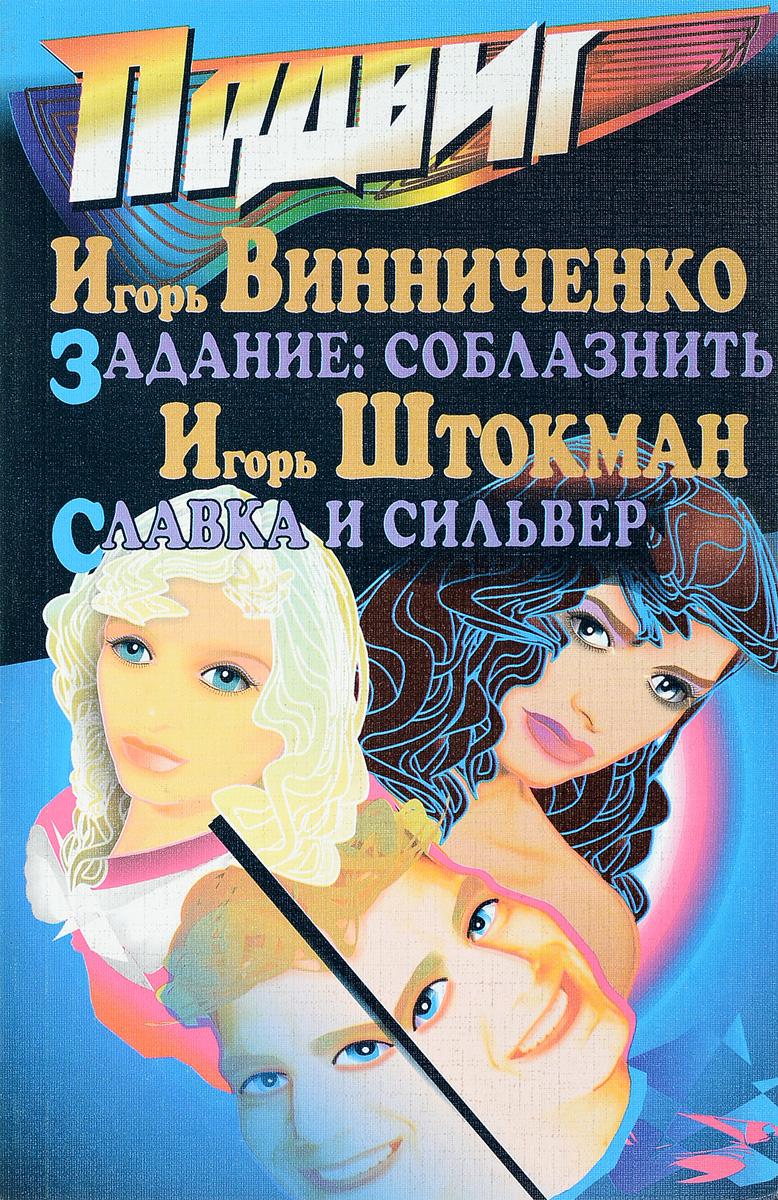 А.Шевелев Подвиг № 6