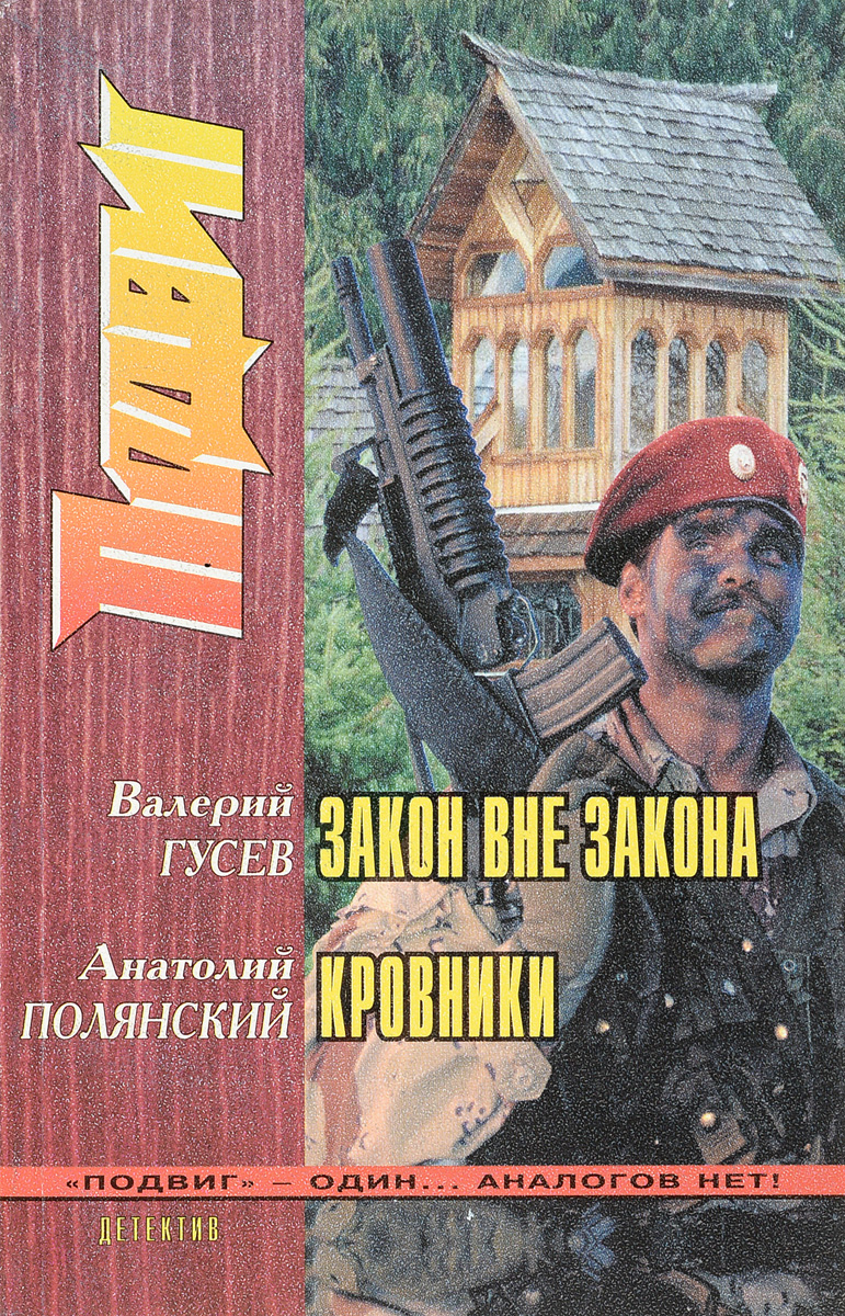 А.Шевелев Подвиг № 3