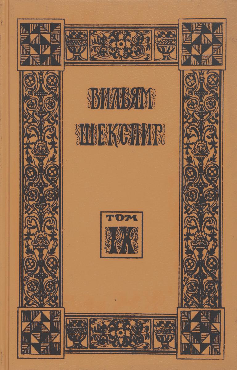 Ред. Ян Юа В. Шекспир. Собрание сочинений. Том 9 карандаш юа