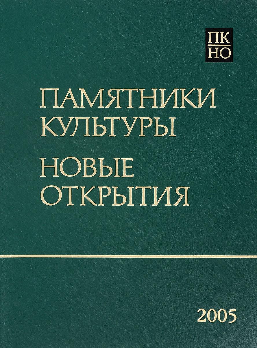 Т.Б.Князевская Памятники культуры. Новые открытия. 2005