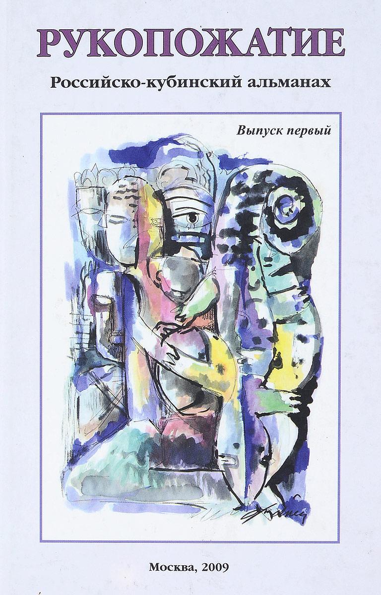 И.М.Нехамес Рукопожатие .Выпуск 1