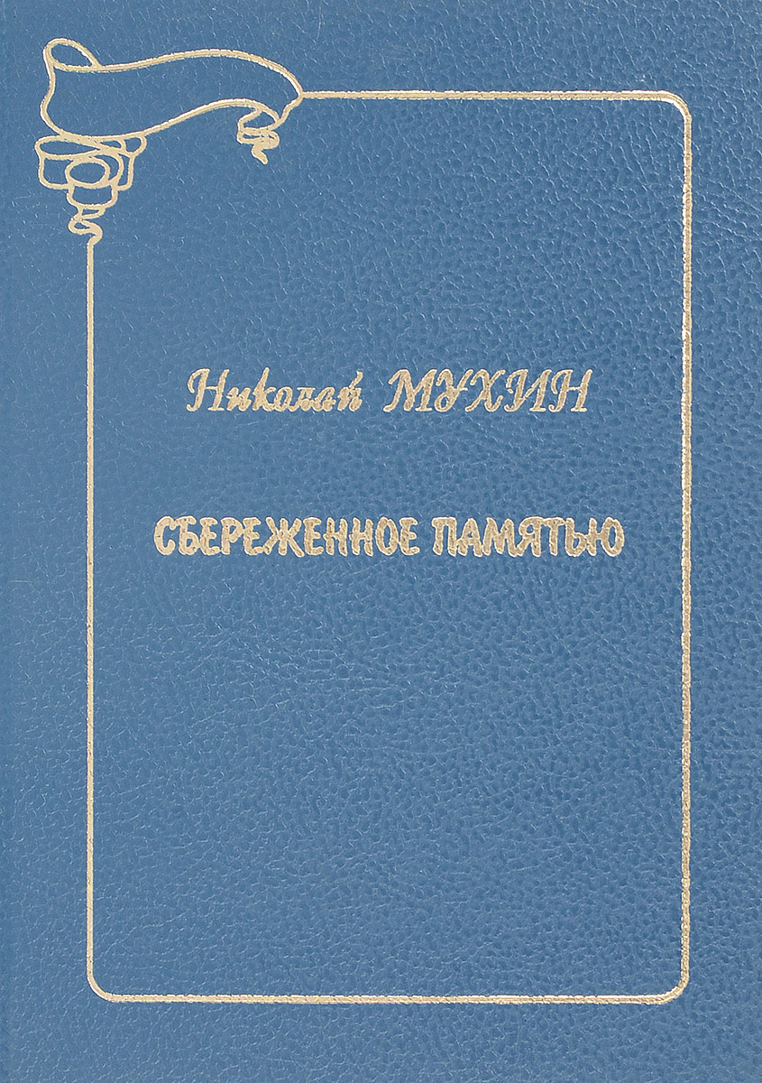 Н.Мухин Сбереженное памятью