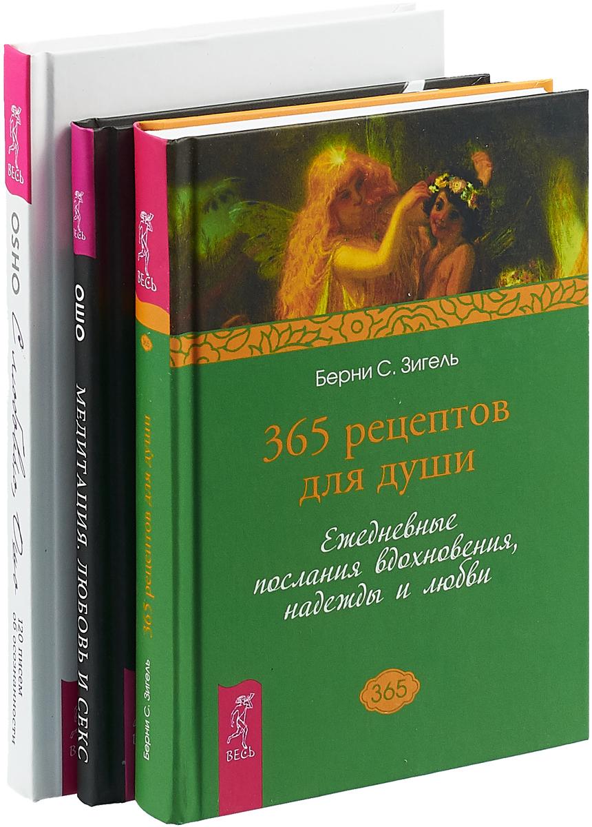 С любовью, Ошо. Медитация, любовь и секс. 365 рецептов для души (комплект из 3 книг)