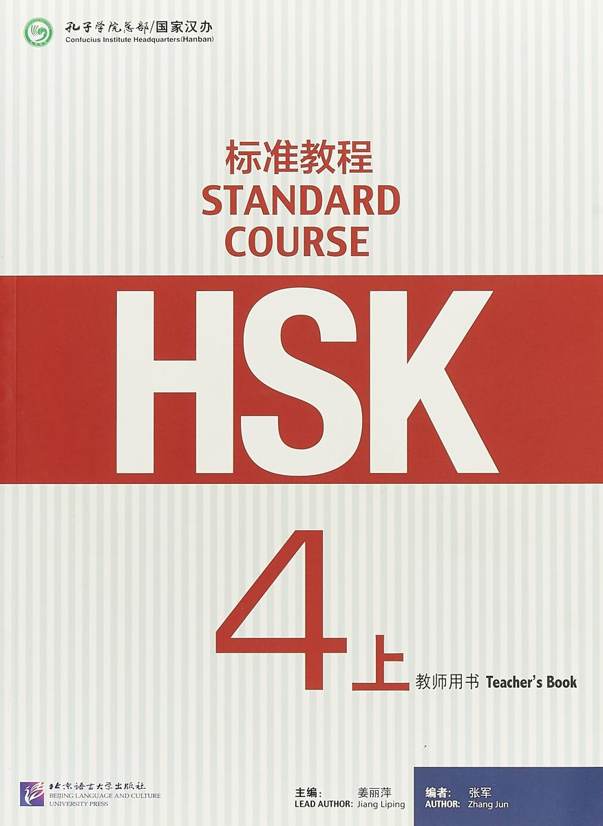 цена HSK Standard Course 4A: Teacher s book онлайн в 2017 году