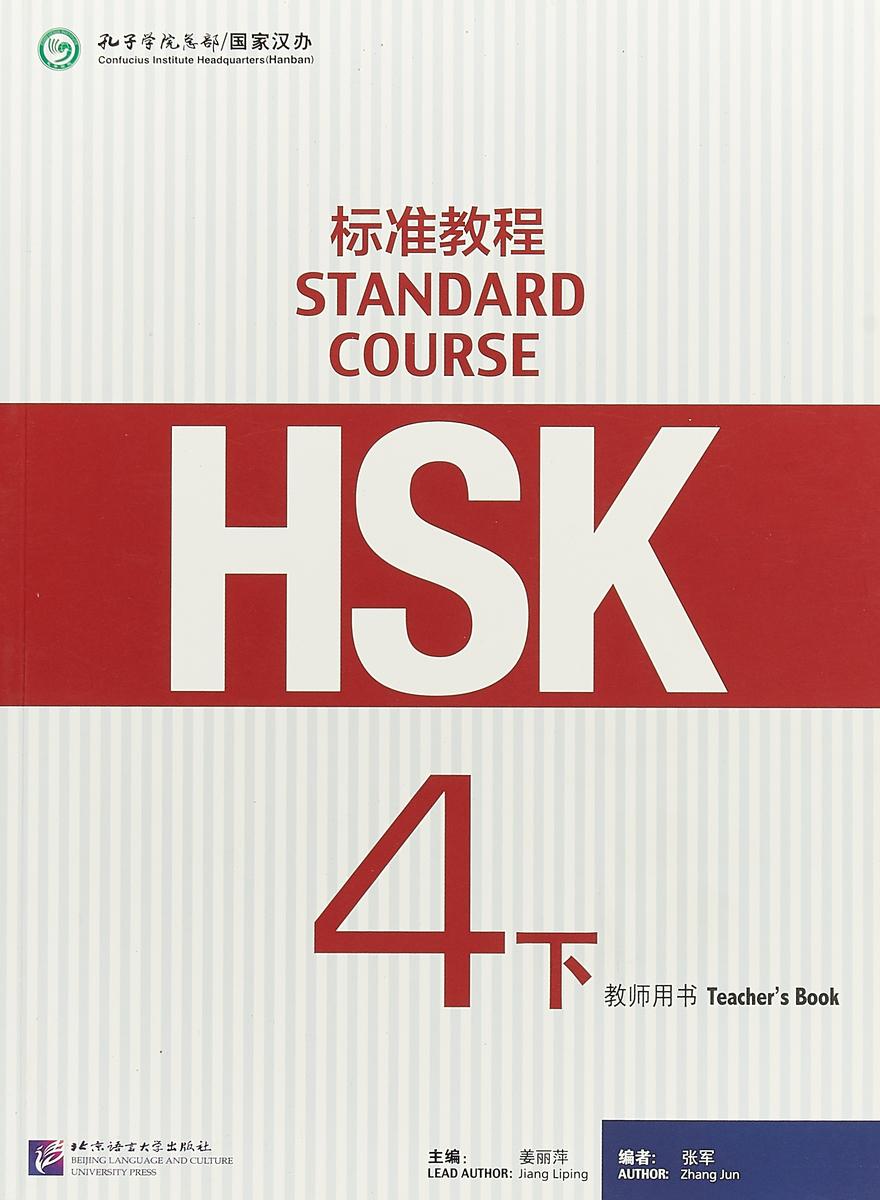 цена HSK Standard Course 4B - Teacher s Book онлайн в 2017 году