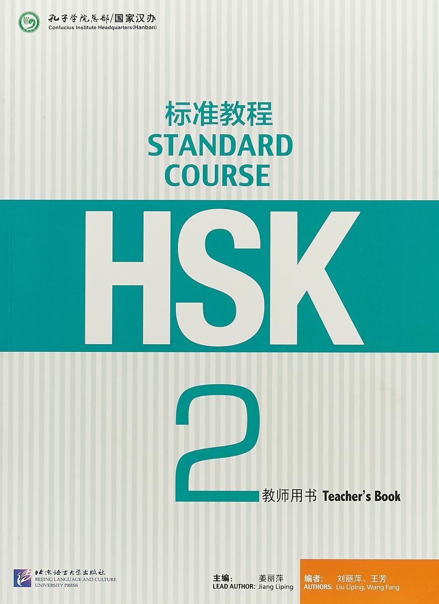 HSK Standard Course 2: Teacher's Book