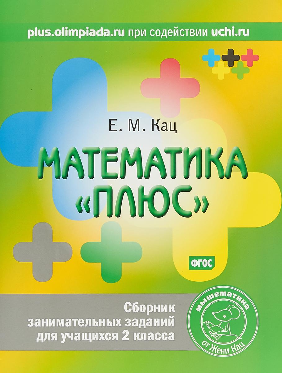 """Женя Кац Математика """"плюс"""". Сборник занимательных заданий для учащихся 2 класса"""
