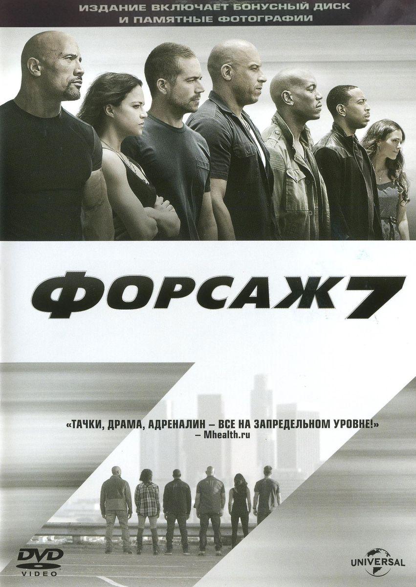 Форсаж 7 (2 DVD + Бонус)