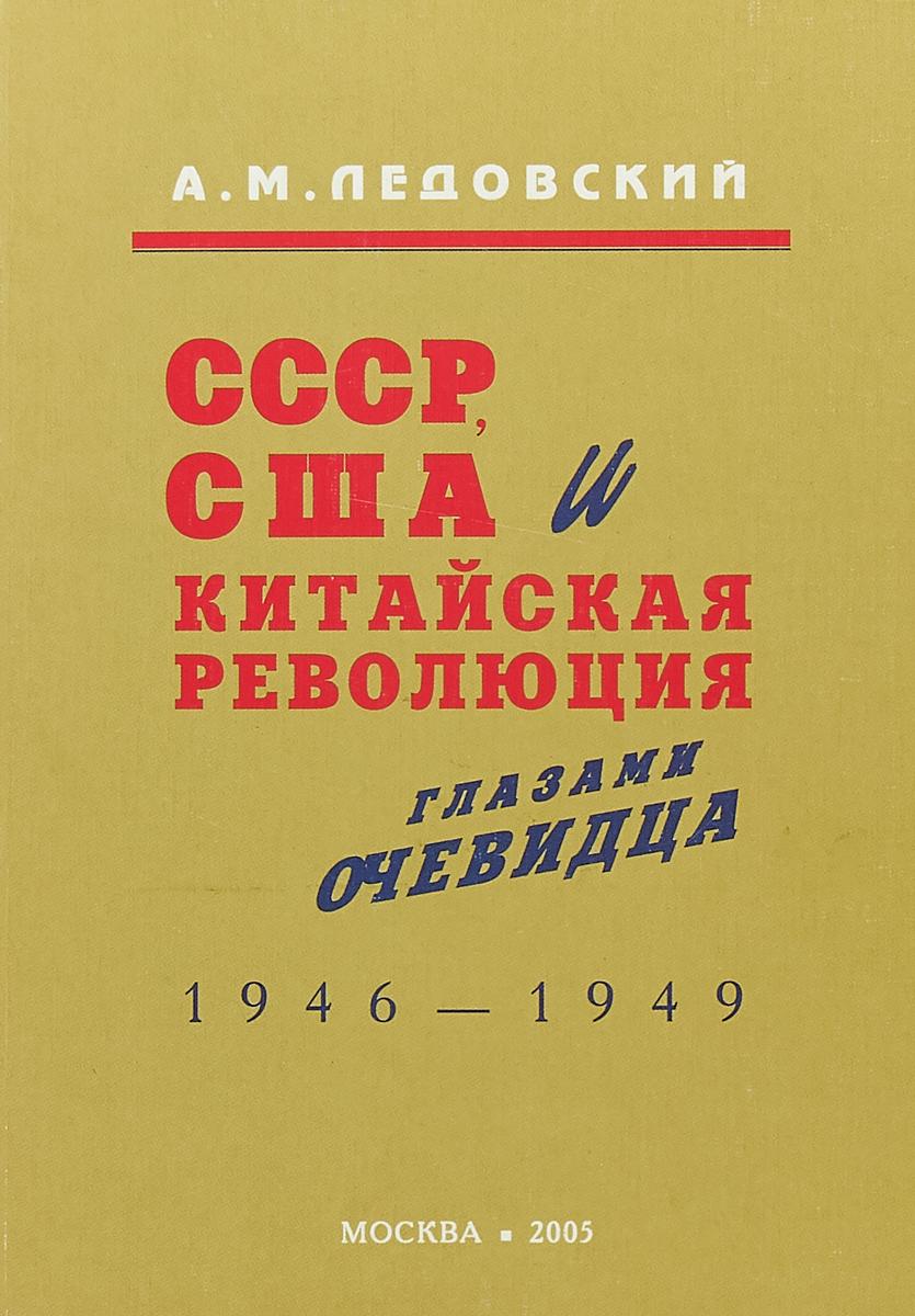 СССР, США и китайская революция глазами очевидца 1946-1949