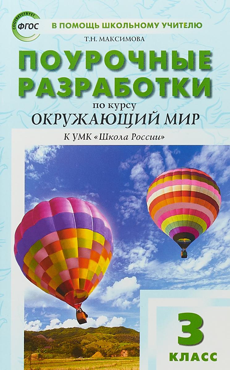 Т. Н. Максимова Окружающий мир. 3 класс. Поурочные разработки