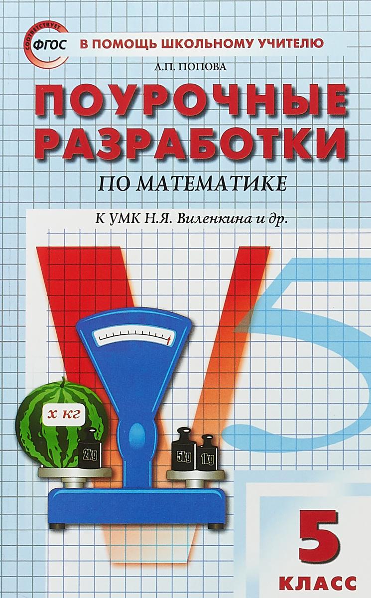 Л. П. Попова. Математика. 5 класс. Поурочные разработки