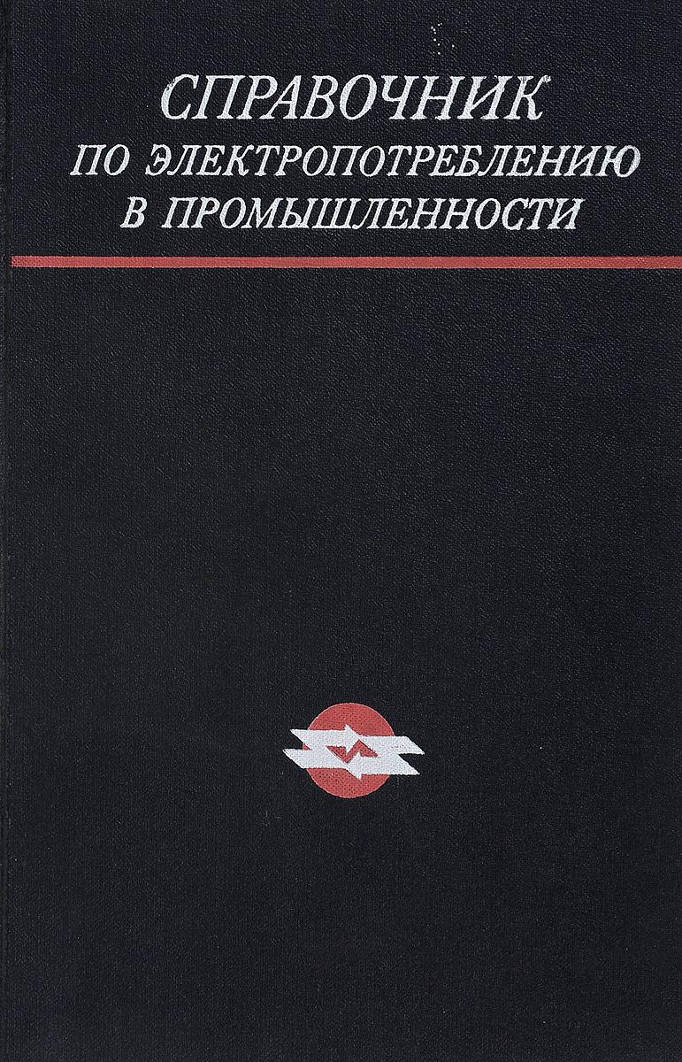Аузинь О.А.и др. Справочник по электропотреблению в промышленности