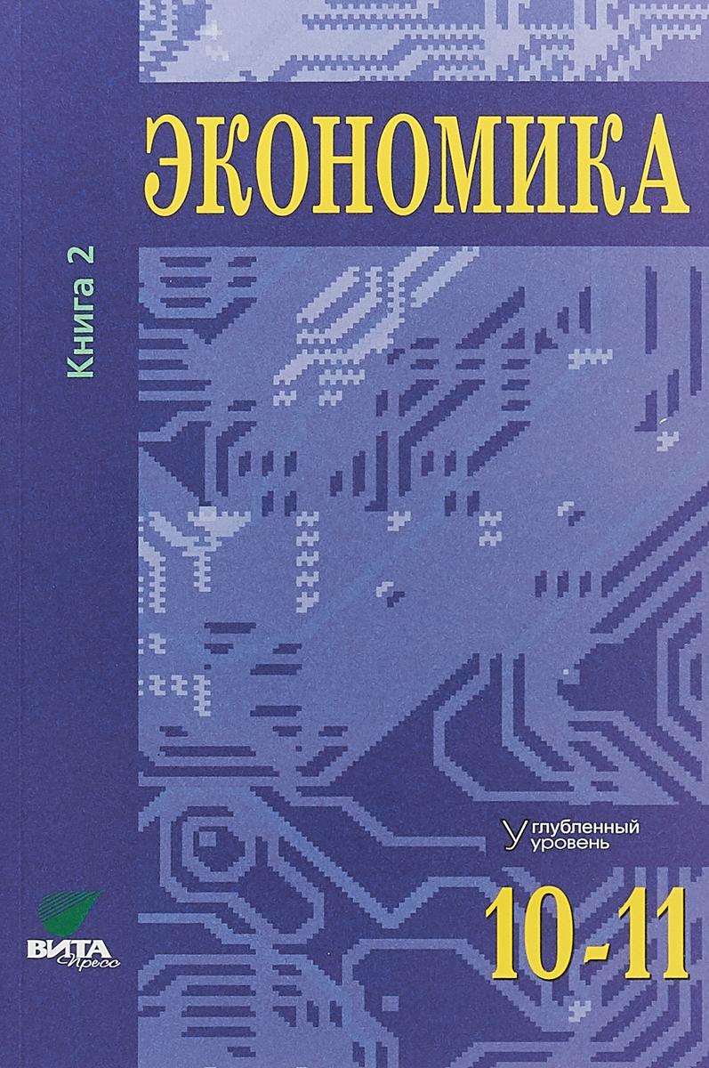С. Иванов Экономика. Книга 2. Углубленный уровень. 10-11 классы