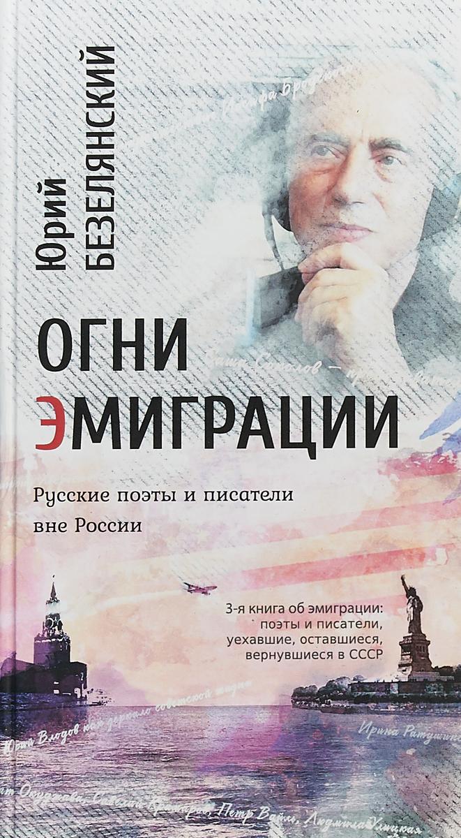 Юрий Безелянский Огни эмиграции. Русские поэты и писатели вне России