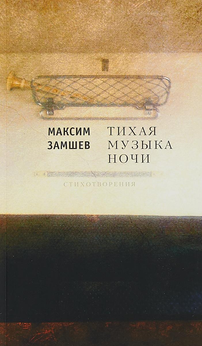 Максим Замшев Тихая музыка ночи