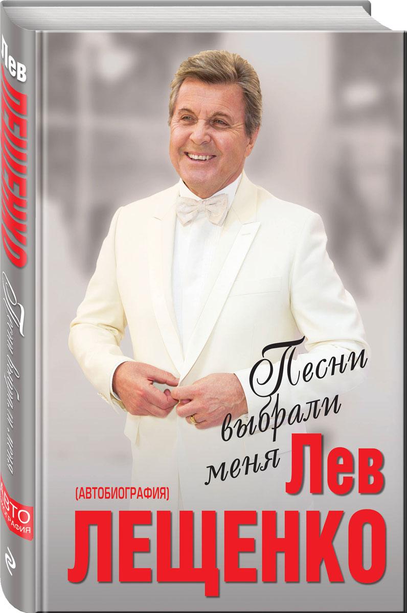Лев Лещенко Песни выбрали меня