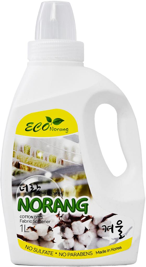Кондиционер для белья Norang Fabric Softener. Cotton Days (Хлопок), 1 л цена