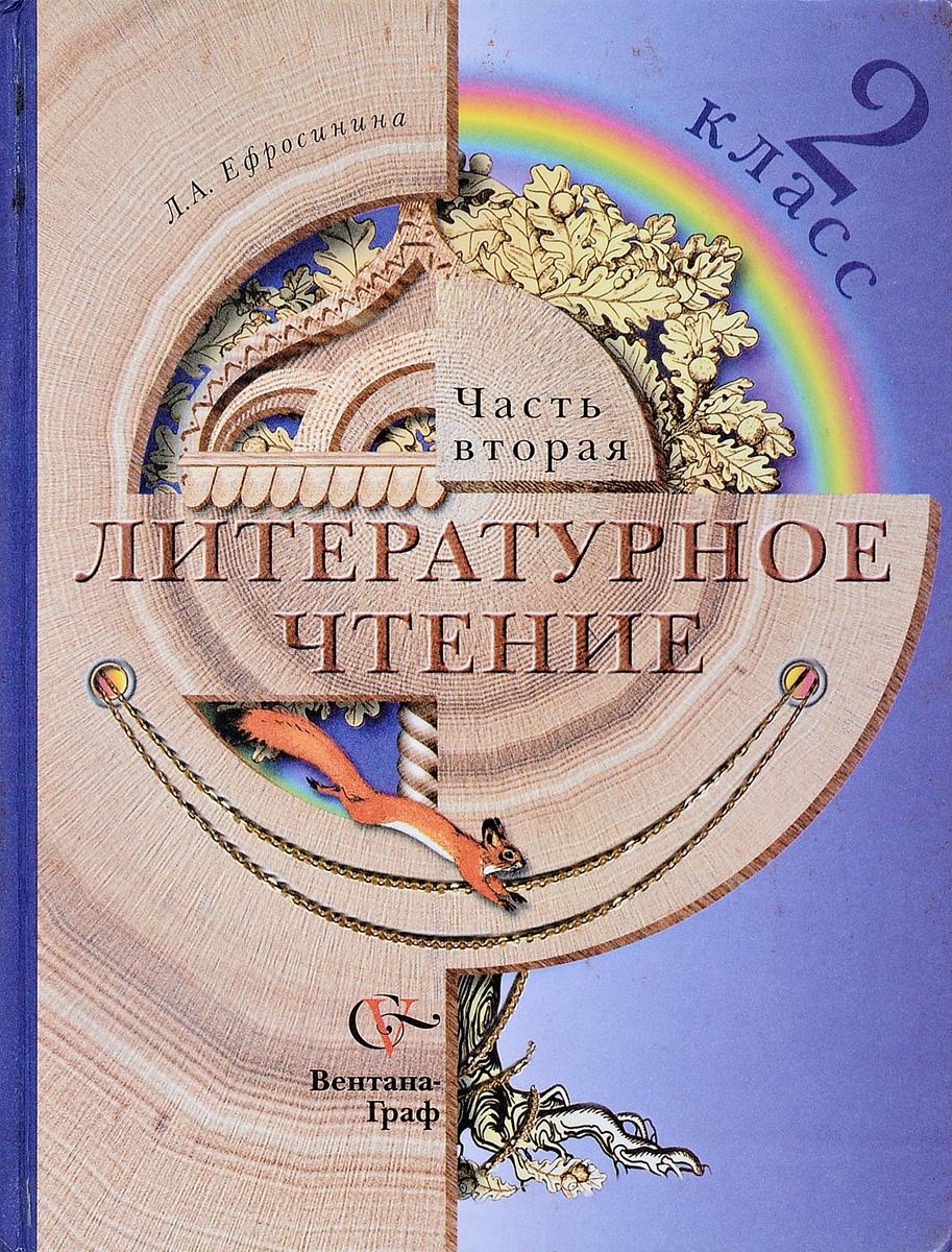 Л.А.Ефросинина Литературное чтение 2 класс часть вторая