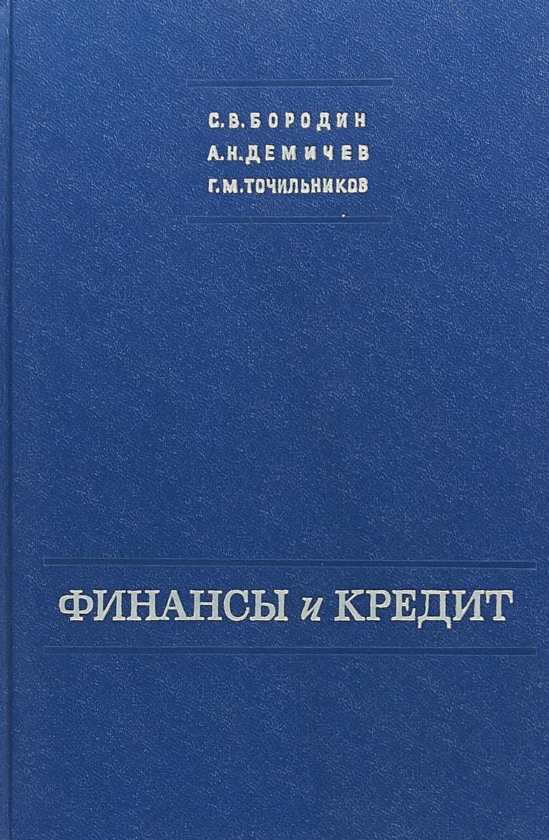 С.В.Бородин Финансы и кредит