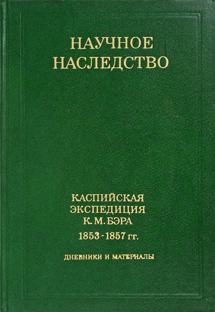 Т. Лукина Каспийская экспедиция К.М. Бэра 1853-1857 гг. Дневники и материалы