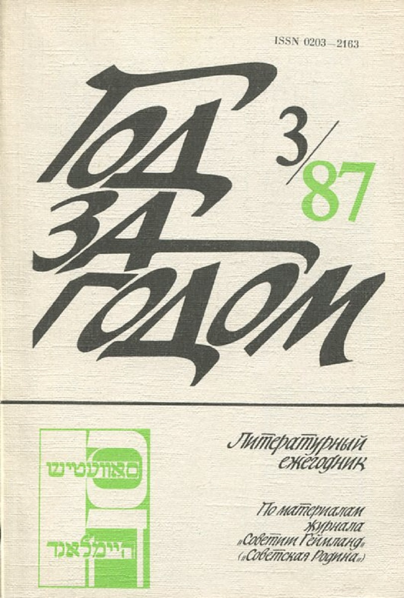 Год за годом. Литературный ежегодник, № 3, 1987